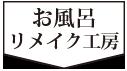 埼玉県所沢市の「バスリメイク工房」